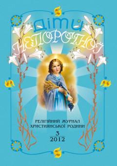 """""""Діти Непорочної"""" №3,2012"""