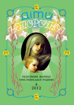 """""""Діти Непорочної"""" №4,2012"""